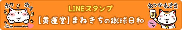 LINE_manekichi